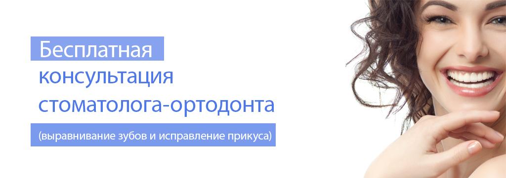 бесплатная консультация стоматолога-ортодонта на Спартановке в Волгограде в стоматологии ДАША
