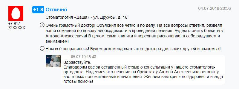 отзыв об ортодонте в Волгограде в клинике ДАША Соловове А.А.