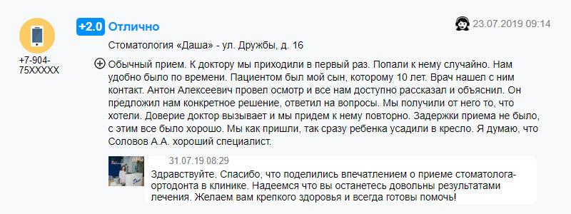 отзыв о стоматологе-ортодонте в Волгограде Соловове А.А. в стоматологии ДАША