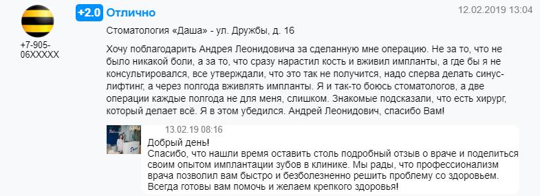 отзыв о стоматологе имплантологе Полетаеве Андрее Леонидовиче в Волгограде в стоматологии ДАША