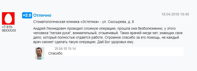 отзыв об имплантологе Полетаеве Андрее Леонидовиче в Волгограде в стоматологии ДАША