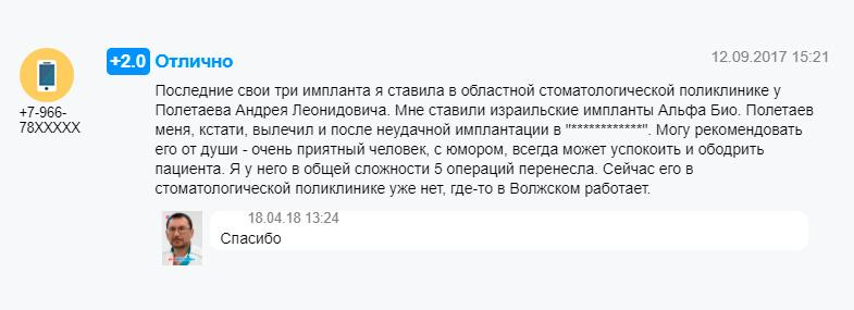 отзыв о стоматологе Полетаеве Андрее Леонидовиче в Волгограде в стоматологии ДАША