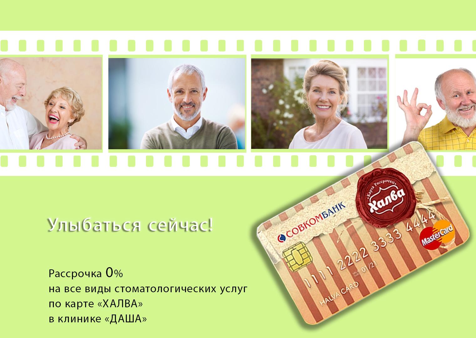 рассрочка на лечение зубов в Волгограде в стоматологии ДАША