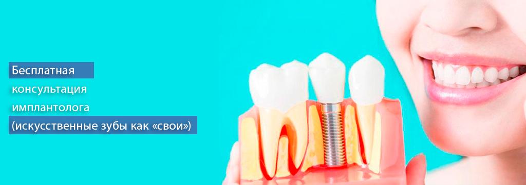 бесплатная консультация имплантолога в Волгограде в стоматологии ДАША