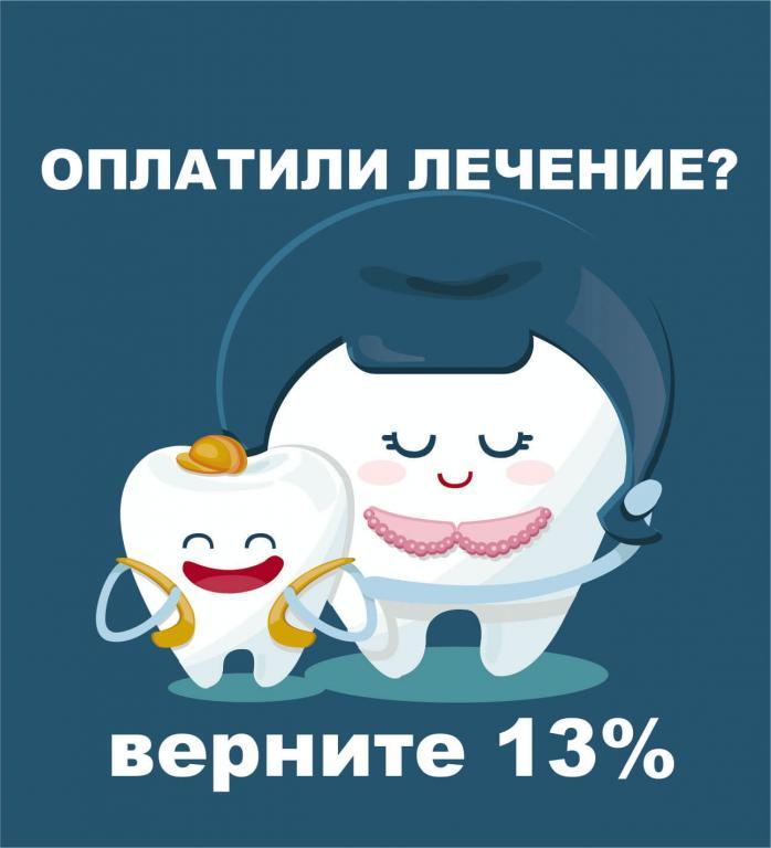 поможем вернуть 13% после лечение в стоматологии ДАША