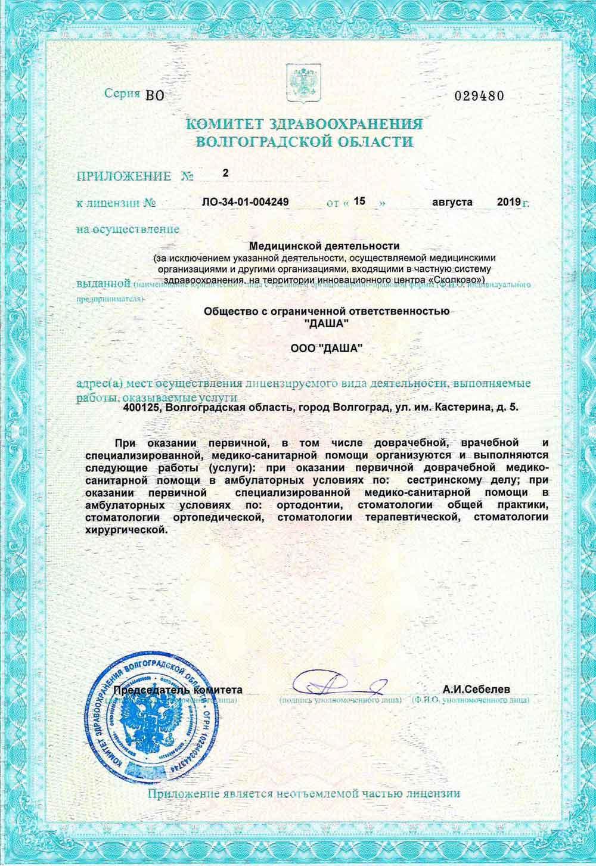 лицензия стоматологии ДАША № ЛО-34-01-004249 от 12 августа 2019 года