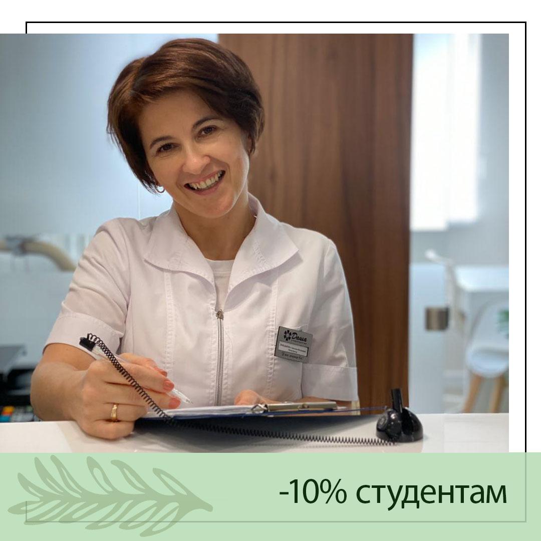 скидка студентам на лечение зубов в Волгограде в стоматологии ДАША по адресу ул. Кастерина, 5