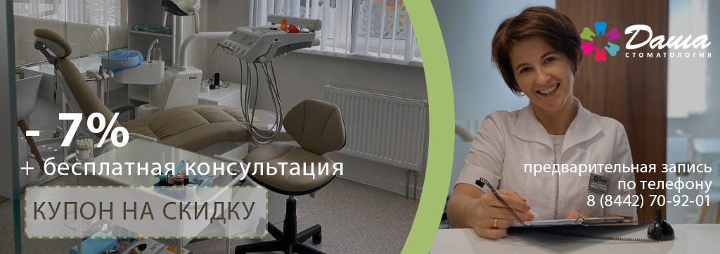 купон на скидку 7% для новых пациентов в стоматологии ДАША