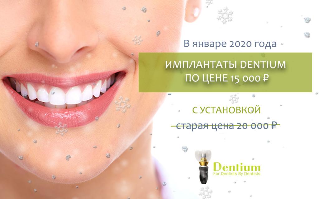 акция по имплантации зубов в январе 2020 года в Волгограде в стоматологии ДАША