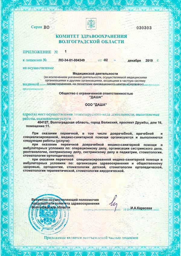 Лицензия № ЛО-34-01-004349 от 2 декабря 2019 года