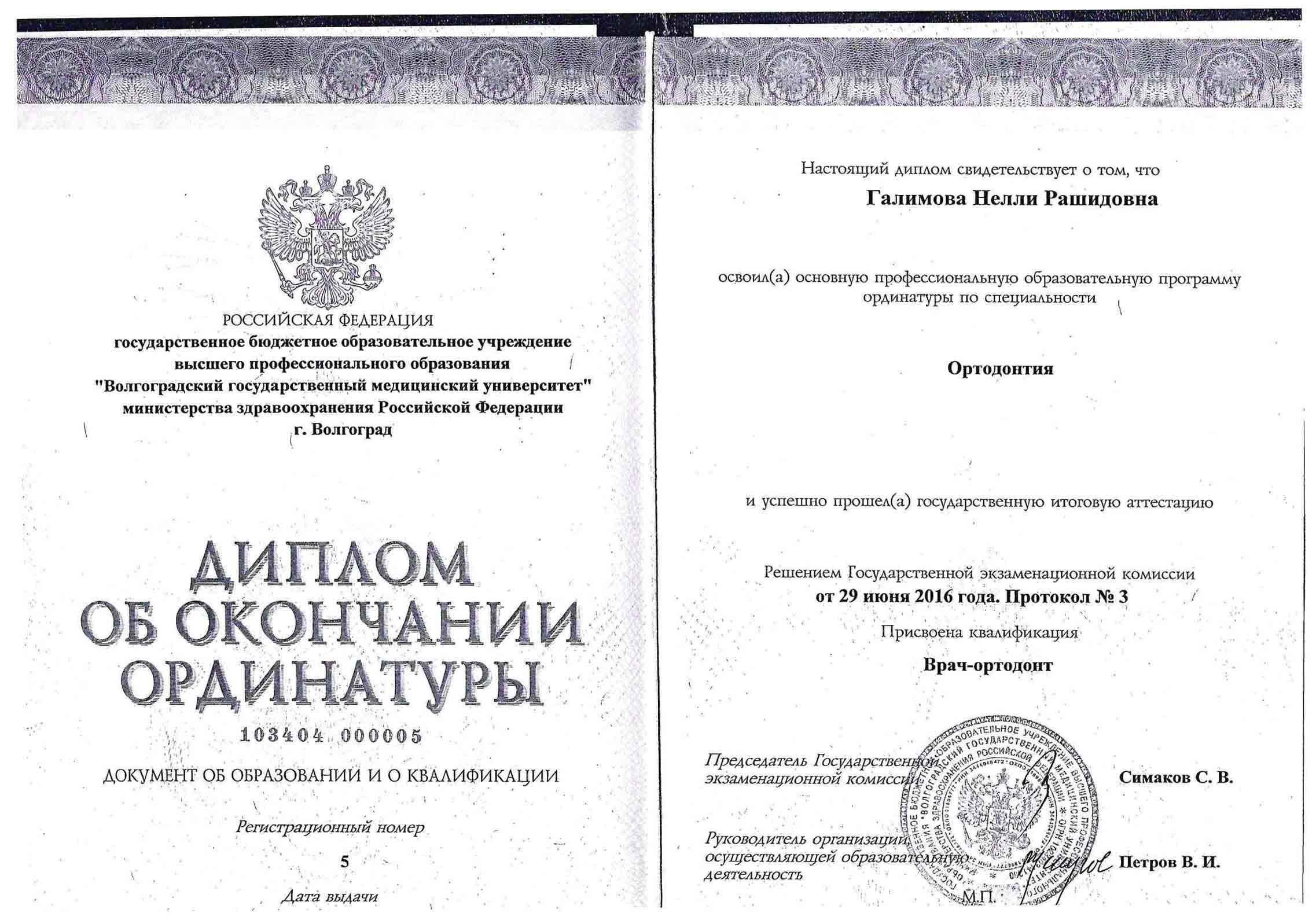 диплом стоматолога-ортодонта Солововой Нелли Рашидовны
