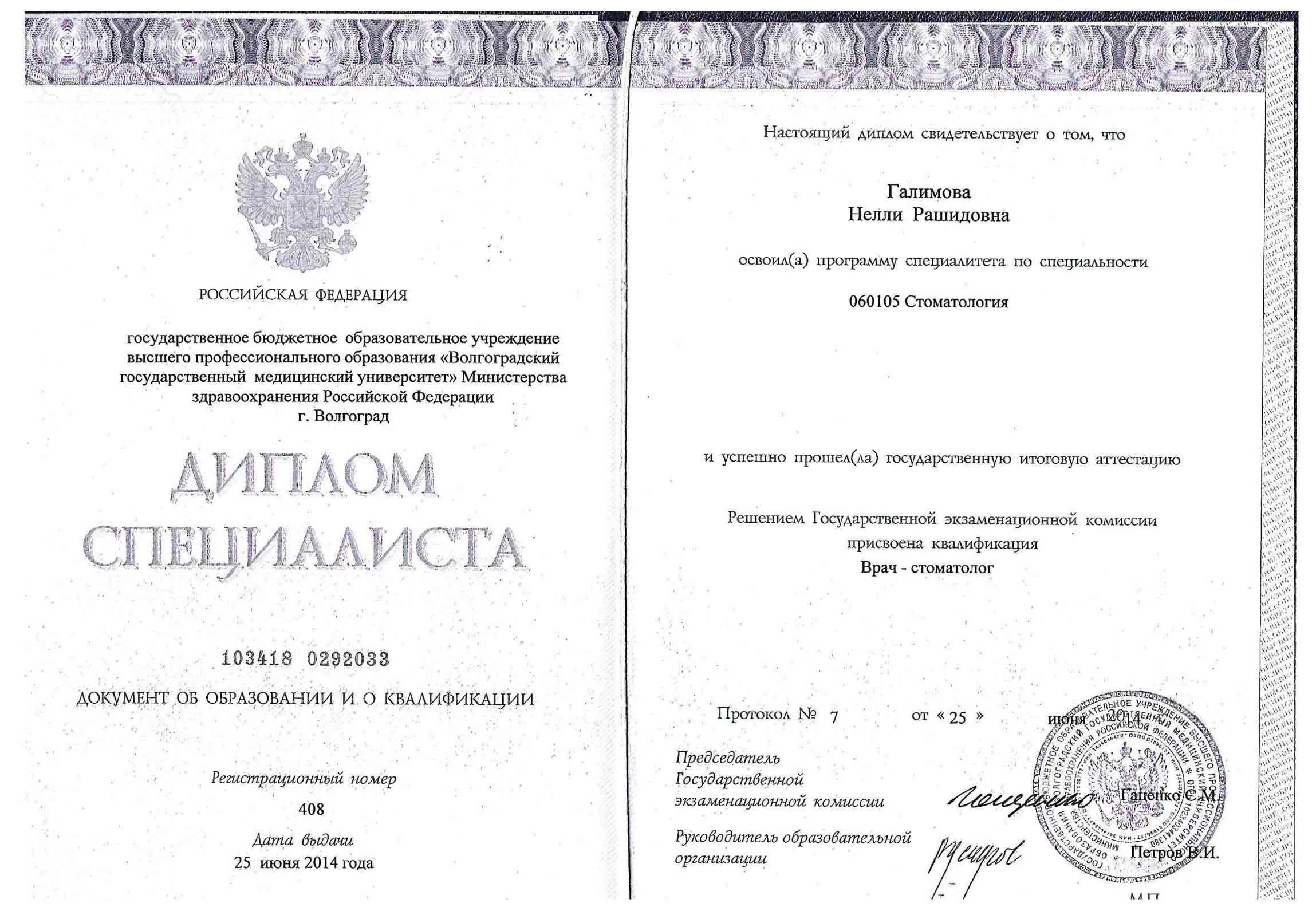 диплом стоматолога-терапевта Солововой Нелли Рашидовны