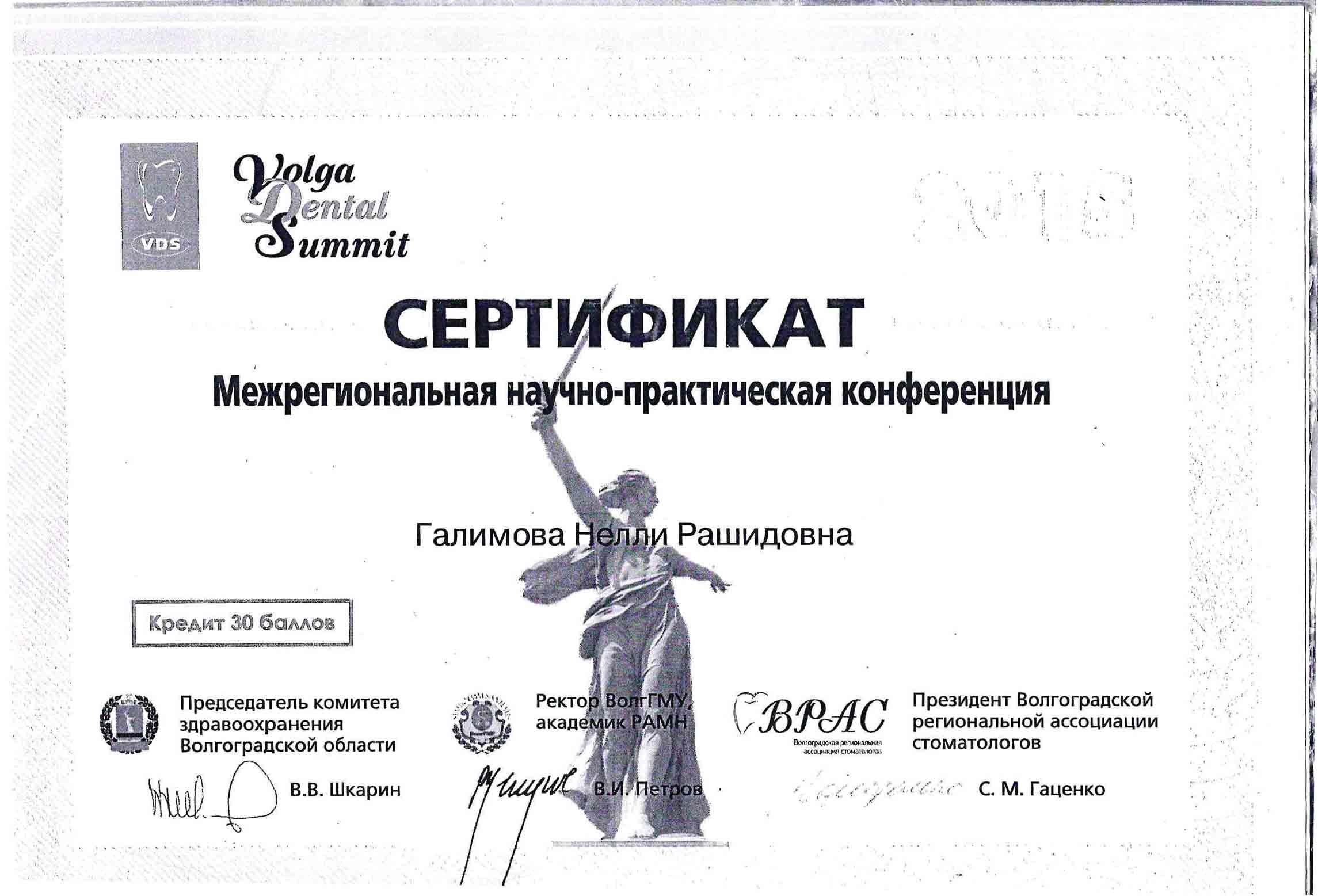 сертификат участника межрегиональной научно-практической конференции стоматолога-ортодонта Солововой Нелли Рашидовны