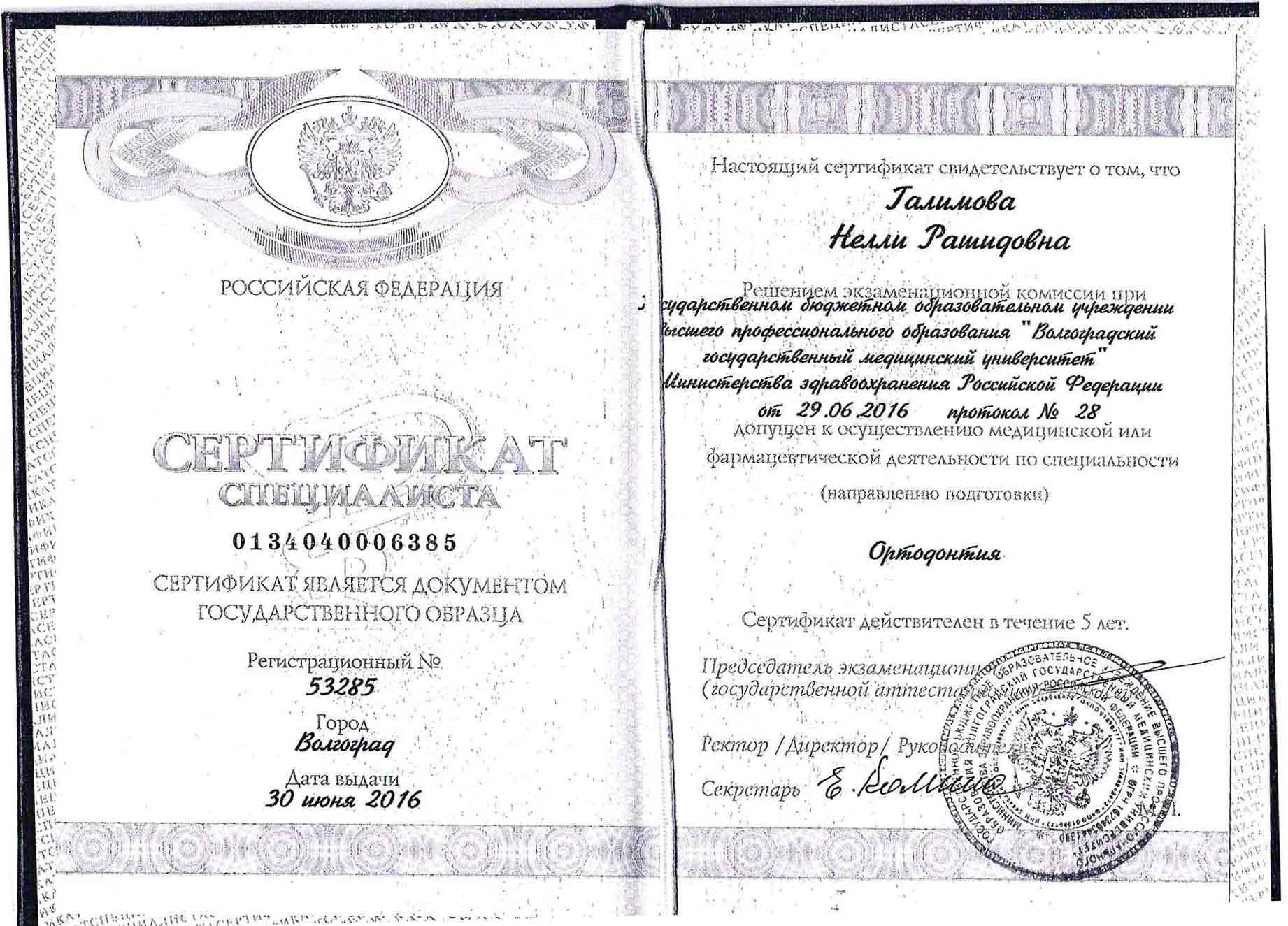 сертификат стоматолога-ортодонта Солововой Нелли Рашидовны