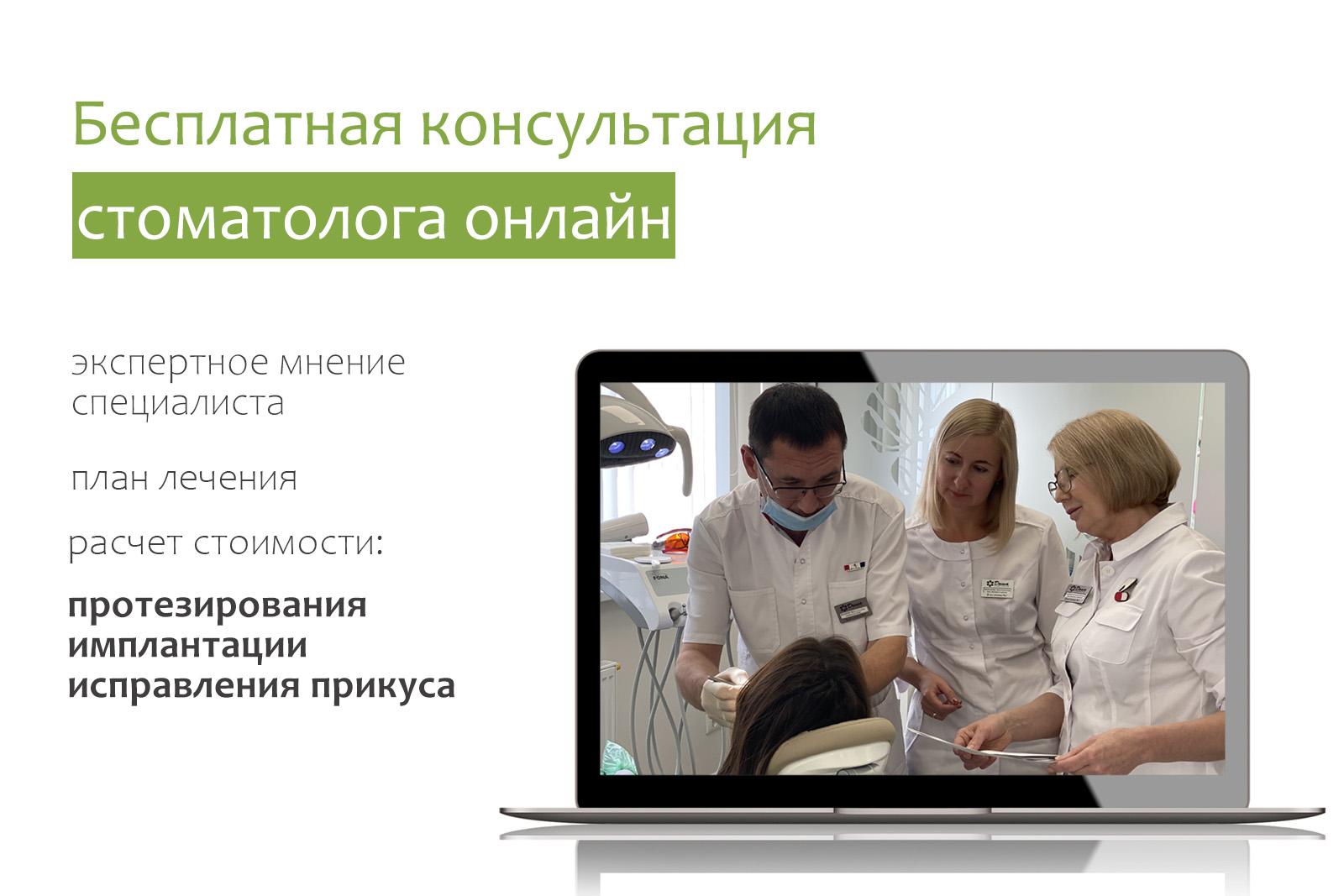онлайн консультация стоматолога в волгограде