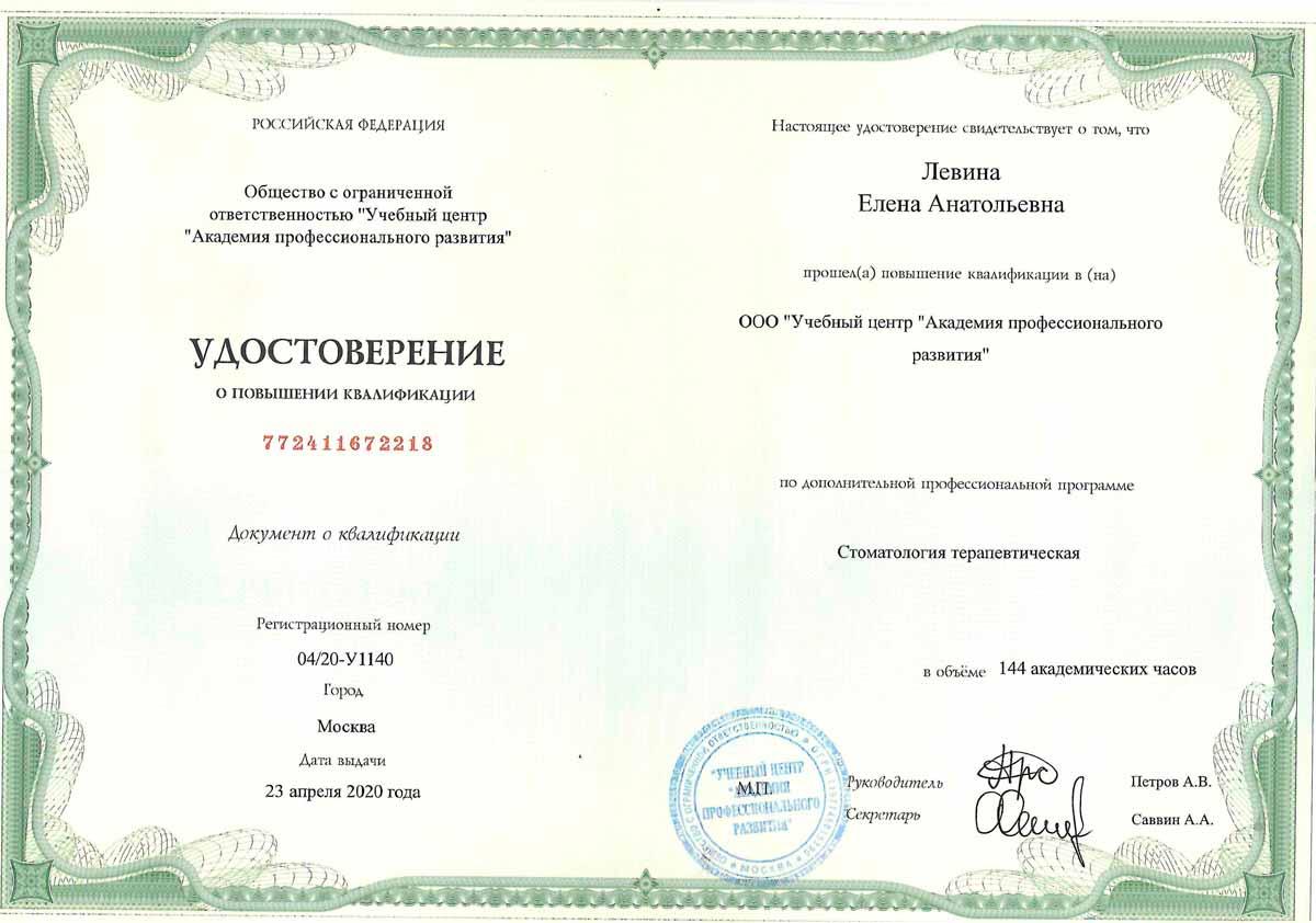 удостоверение стоматолога-терапевта Левиной Е.А.